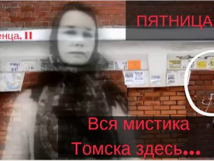 Театрализованная экскурсия «Мистический Томск»