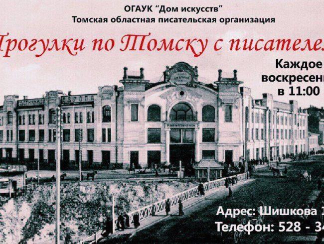 Прогулки по Томску с писателем