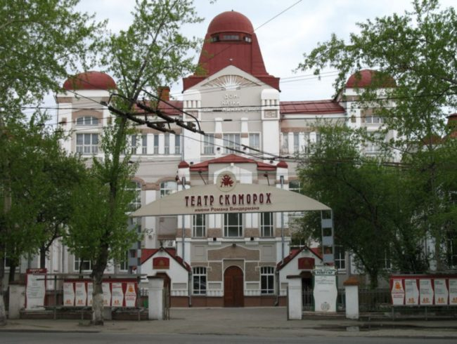 Томский областной театр куклы и актера «Скоморох» им. Р.М. Виндермана