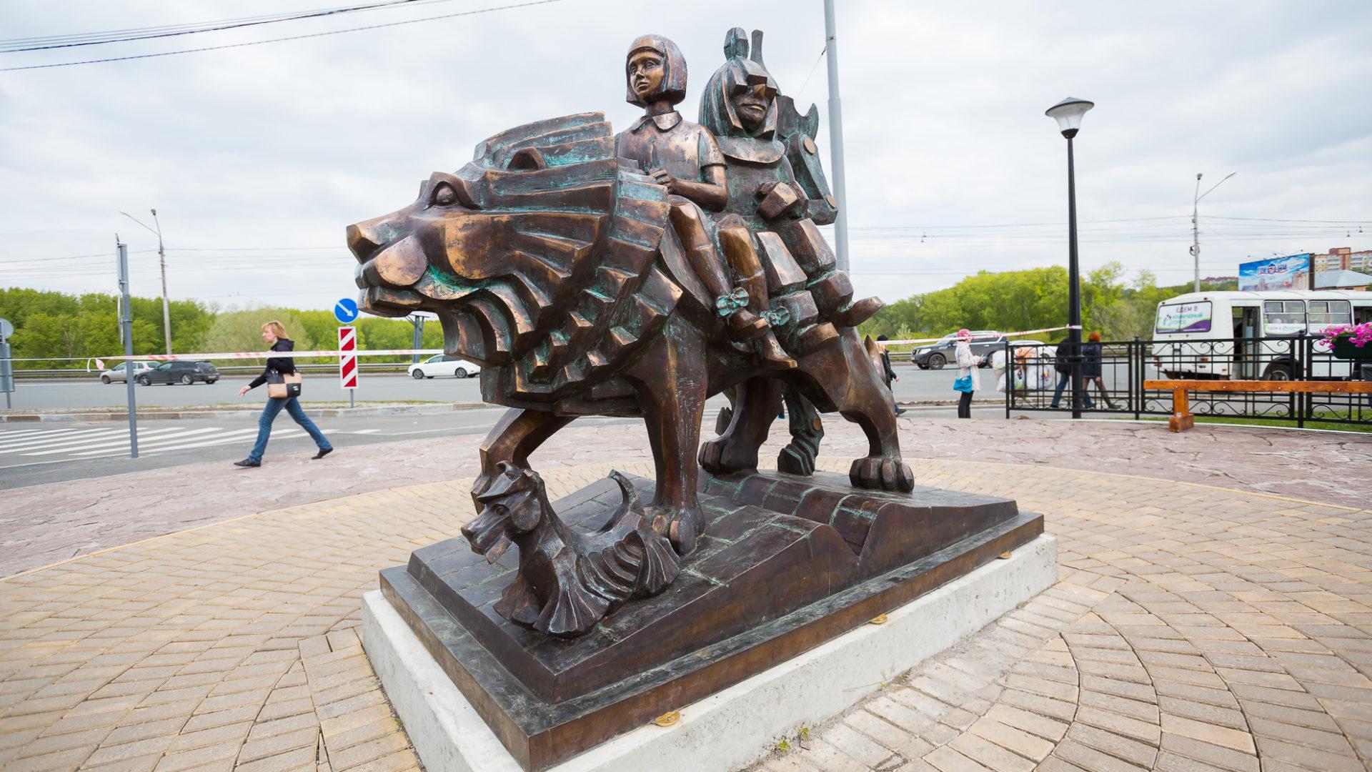 Памятник героям сказки «Волшебник Изумрудного города»