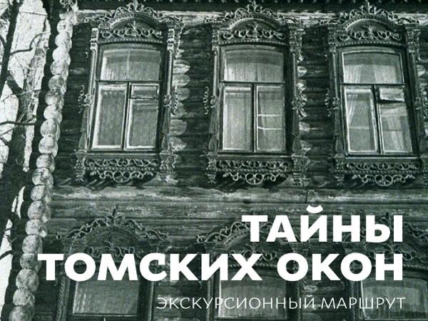 Маршрут «Тайны томских окон»