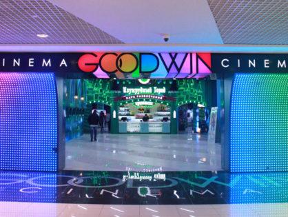 Goodwin cinema