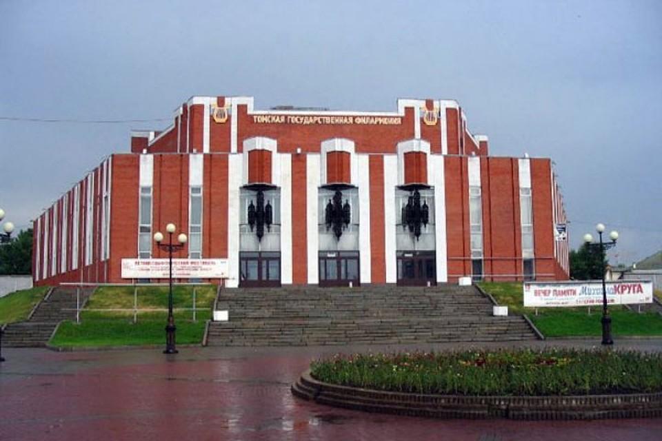 Томская государственная областная филармония