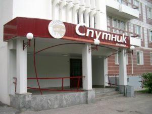 Гостиница «Спутник»