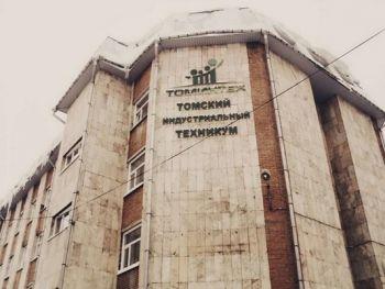 Гостиница Томского индустриального техникума