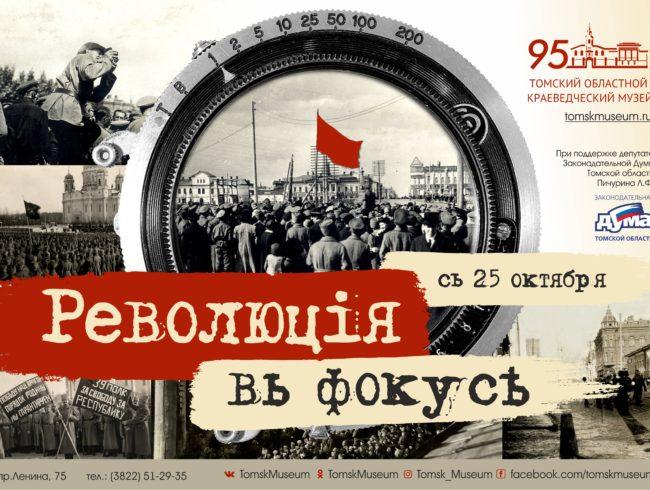 Выставка «Революция в фокусе» откроется в Томском областном краеведческом музее
