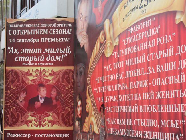 Камерный драматический театр