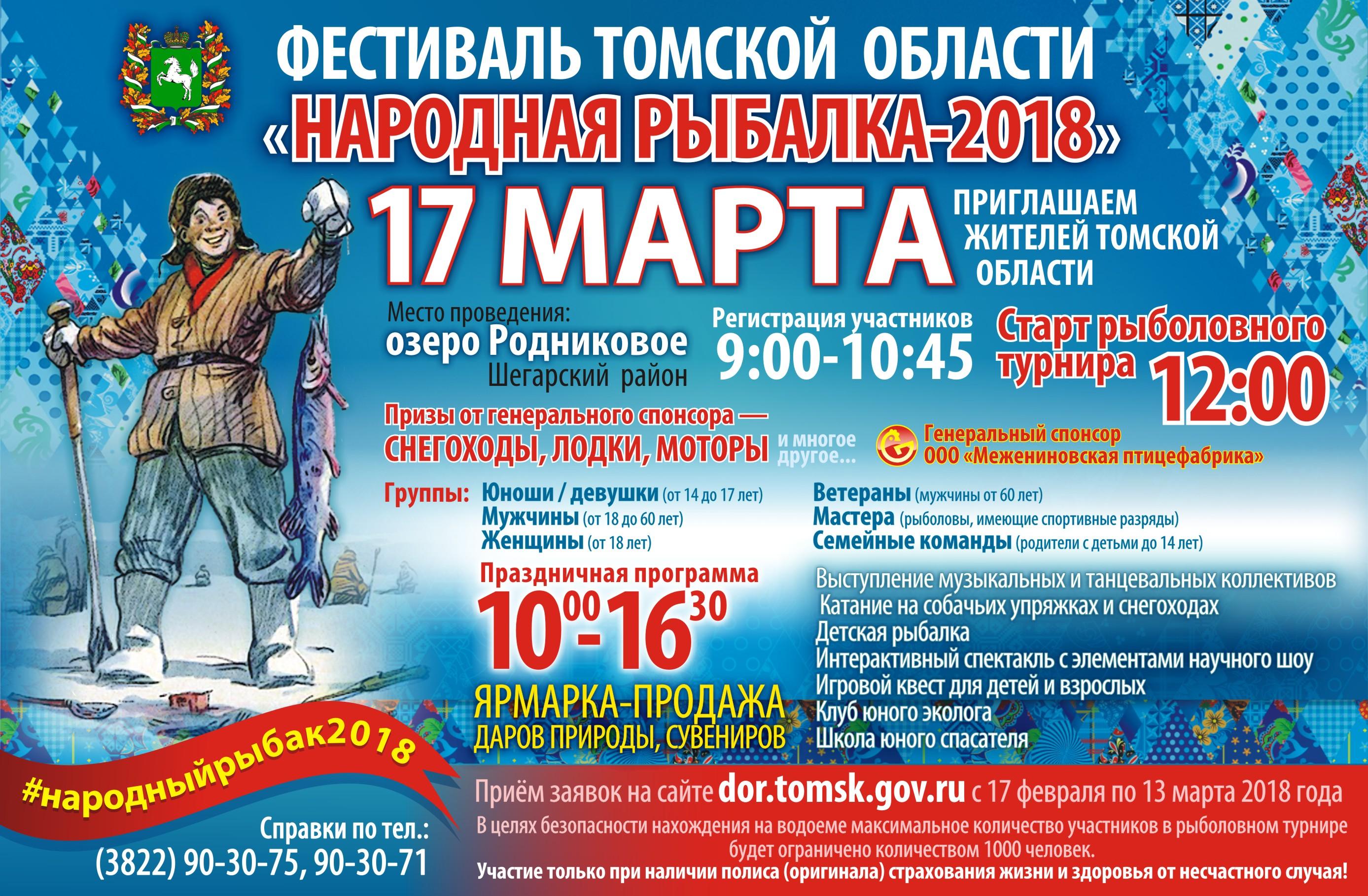 Фестиваль Томской области «Народная рыбалка - 2018»