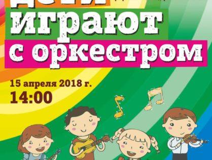 15 апреля юные дарования Томска примут участие в концерте «Дети играют с оркестром»