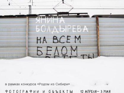 12 апреля в Сибирском филиале ГЦСИ-РОСИЗО состоится открытие выставки «На всём белом» новосибирской художницы Янины Болдыревой