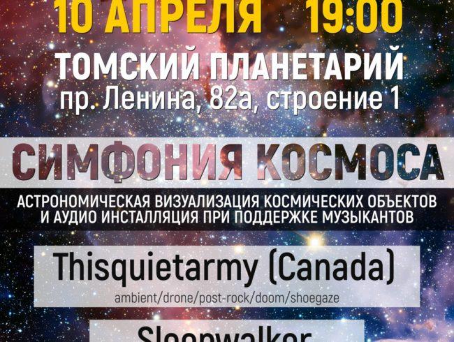 10 апреля в Томском планетарии состоится «Симфония космоса»