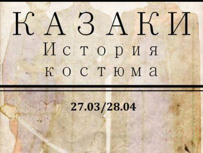 """Новая выставка в мемориальном музее """"Следственная тюрьма НКВД"""" - """"Казаки. История костюма"""""""