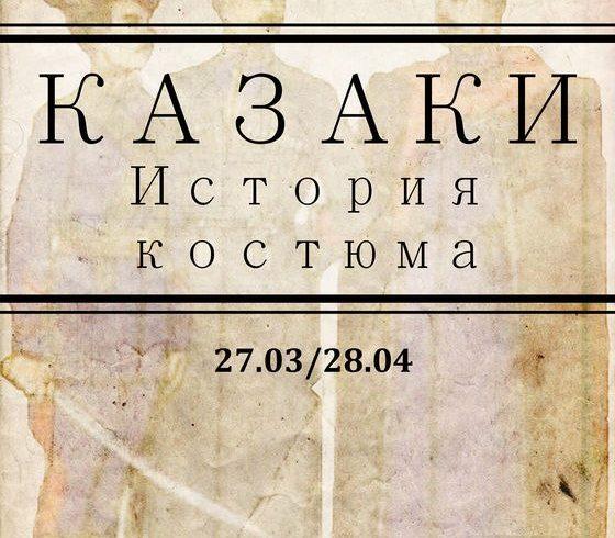 Новая выставка в мемориальном музее «Следственная тюрьма НКВД» — «Казаки. История костюма»