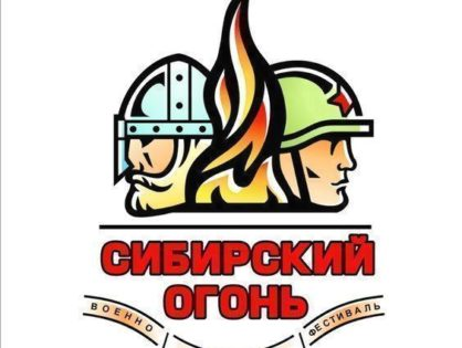 VII Международный военно-исторический фестиваль «Сибирский огонь» ждёт Вас!