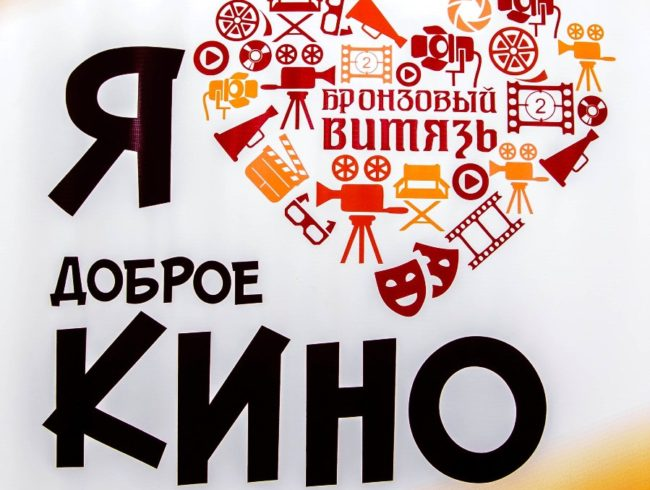 20 и 21 апреля в Томске пройдет детско-юношеский фестиваль доброго кино «Бронзовый Витязь»