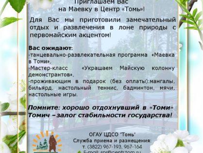 """Вцентре делового сотрудничества и отдыха """"Томь"""" состоится маёвка"""
