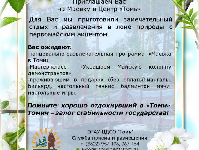 Вцентре делового сотрудничества и отдыха «Томь» состоится маёвка