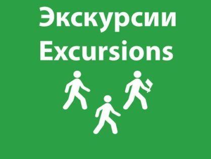 В мае ТИЦ г. Томска возобновляет «Экскурсионный марафон»