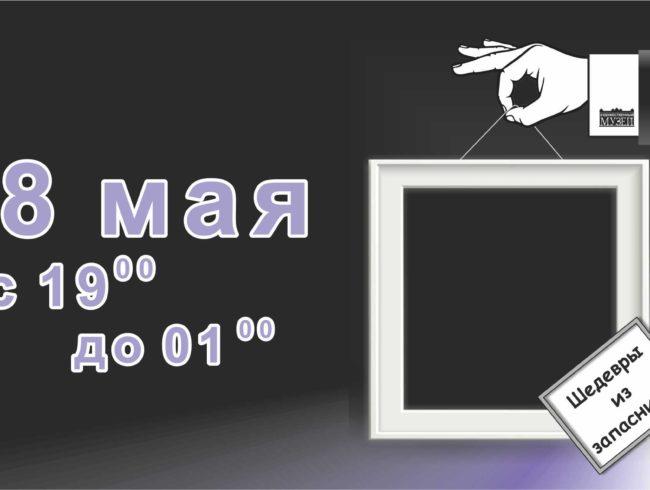 Акция «Ночь в музее» пройдет в Томском областном художественном музееночь с 18 на 19 мая под названием«Шедевр из запасников»