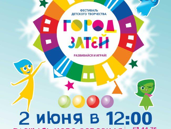 2 июня состоится фестиваль детского творчества «Город затей»