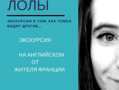"""13 мая состоится экскурсия """"Томск глазами Лолы"""""""