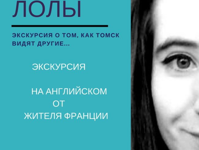 13 мая состоится экскурсия «Томск глазами Лолы»