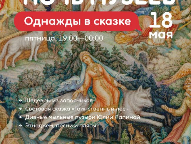 «Ночь музеев – 2018» в Первом музее славянской мифологии