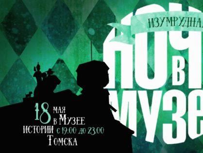 В Томске пройдет Изумрудная ночь