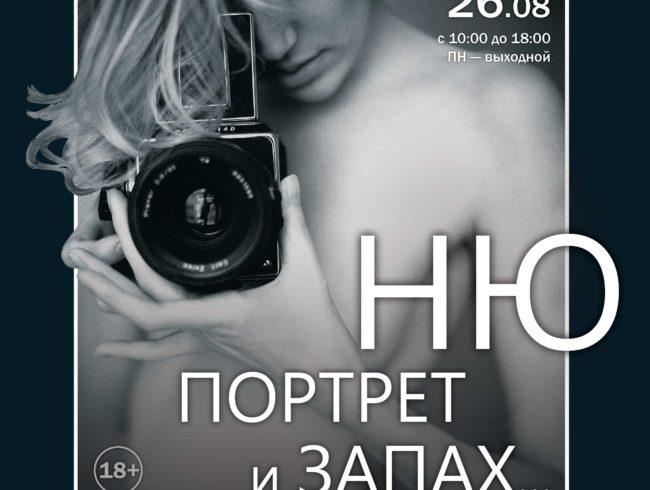 Томский областной краеведческий музей приглашает Вас посетить беспрецедентное мероприятие