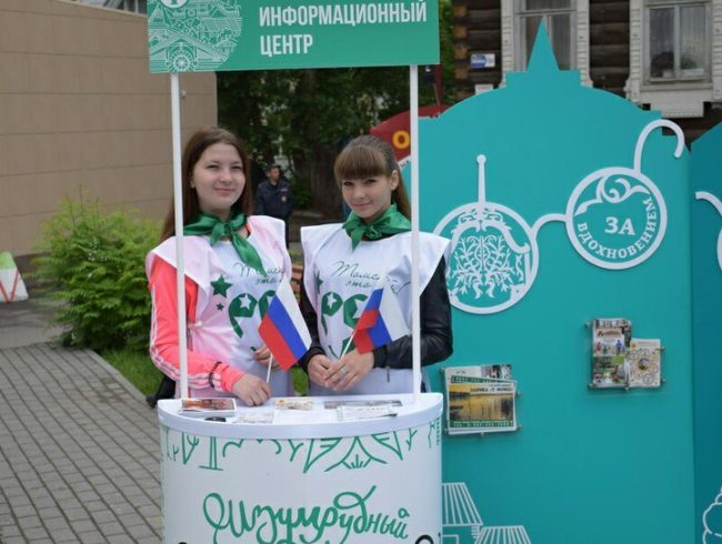 Туристский информационный центр г. Томска примет участие в празднике «Ночь музеев»