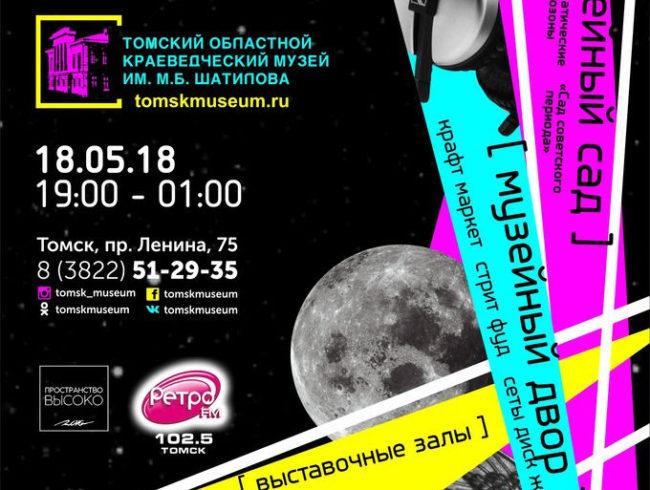В Томском областном краеведческом музее им. М.Б. Шатилова (пр. Ленина, 75) «Ночь музеев»