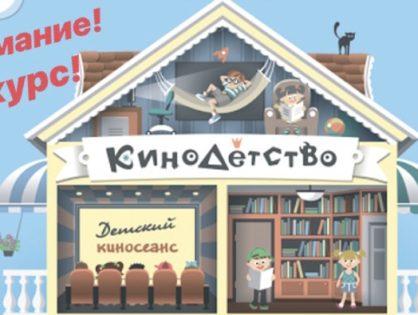 Документальный фильм о Томске получил специальный диплом конкурса «КиноЛетопись: дети»