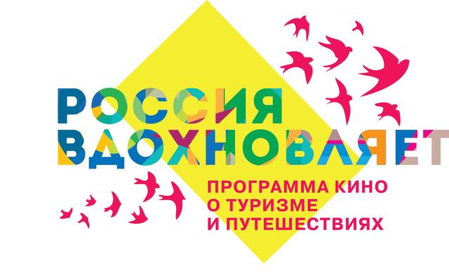 Продолжается приём заявок на участие в конкурсе «Россия вдохновляет!»