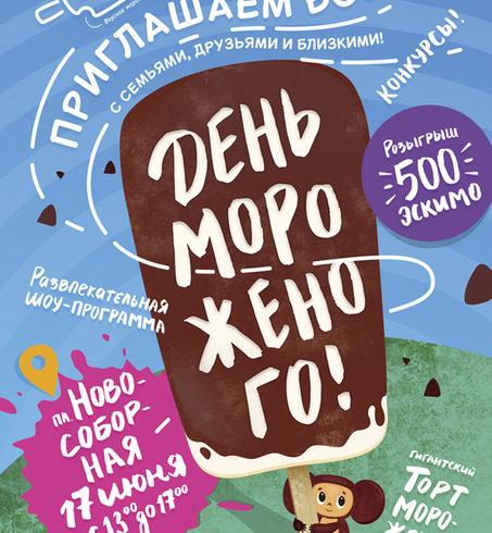 17 июня в Томске пройдет День мороженого
