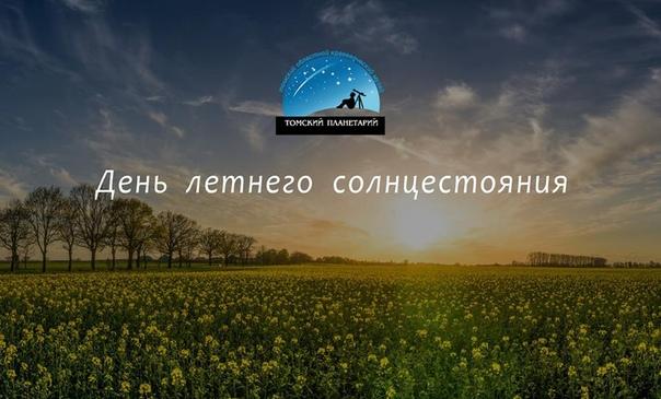 «Самая светлаяночь»в Томском планетарии