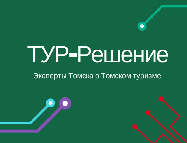 ТУР-Решение: Туризму в Томске быть!