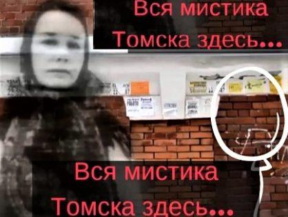 """Сегодня состоится экскурсия """"Мистический Томск"""""""