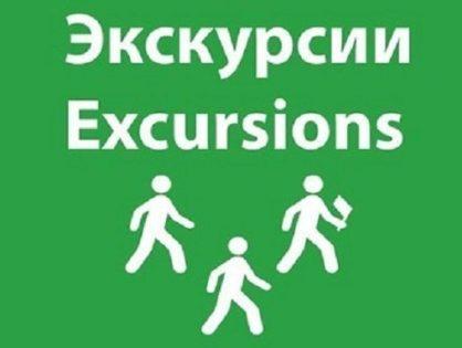 Завершается проект «Экскурсионный марафон 2018»