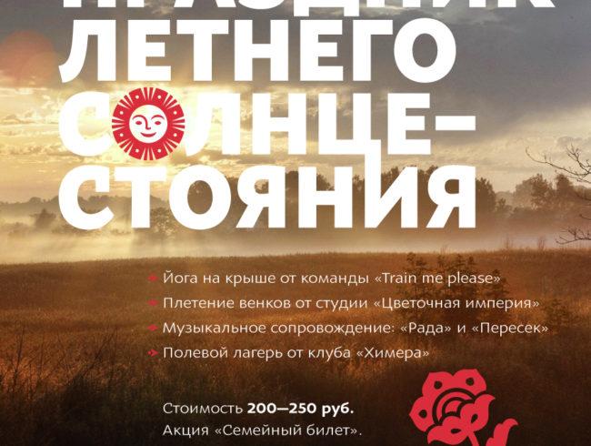 Праздник Летнего солнцестояния в Первом музее славянской мифологии