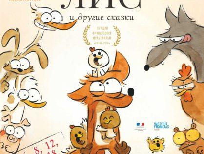 В дни летних каникул зрелищный центр «Аэлита» приглашает на просмотр детских фильмов и мультфильмов