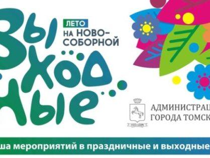 Афиша мероприятий на Ново-Соборной площади в июле