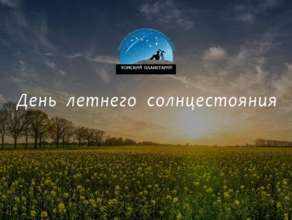 22 июня Томский планетарий приглашает на вечернюю программу для взрослых и детей «Самая светлая ночь»