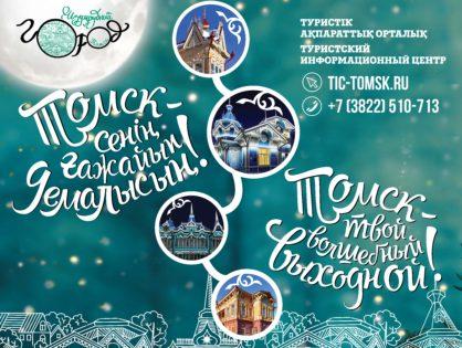 Реклама туров в Томск появилась на улицах Астаны
