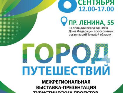 В Томске пройдёт III специализированная выставка туристских организаций