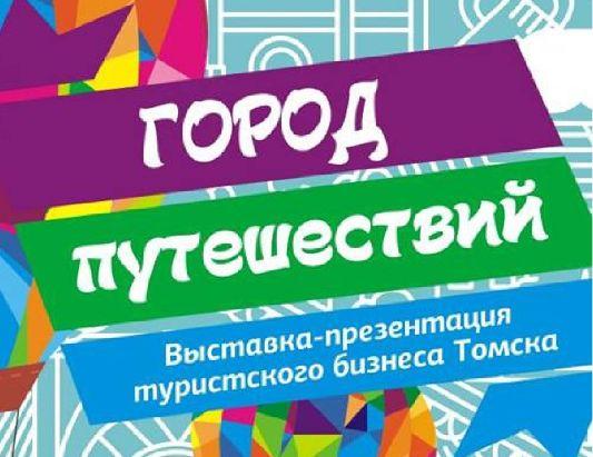 День Томича-2018. Выставка туристских организаций «Город путешествий»