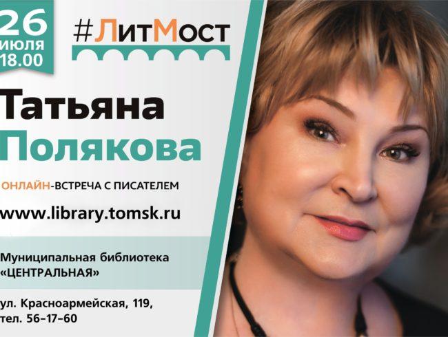 Встреча с автором детективных романов Татьяной Поляковой