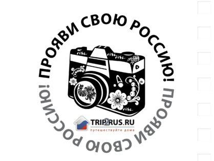 ВСЕРОССИЙСКИЙ ФОТОКОНКУРС