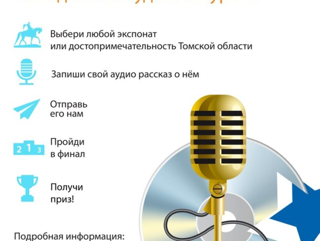 Продлён приём заявок на участие в Конкурсе молодёжных экскурсий Томской области