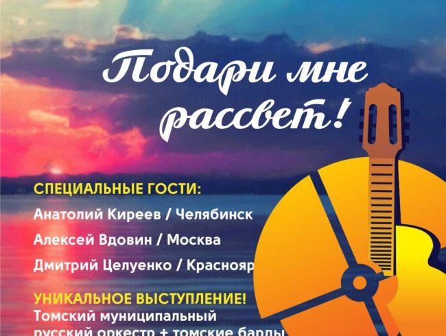 Программа XVI Регионального фестиваля авторской песни «Томский перекрёсток» 17, 18, 19 августа