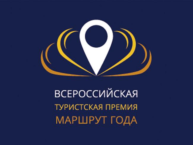 До 19 августа продлен срок приема заявок на участие в регконкурсе Всероссийской премии «Маршрут года» Сибири и Дальнего Востока